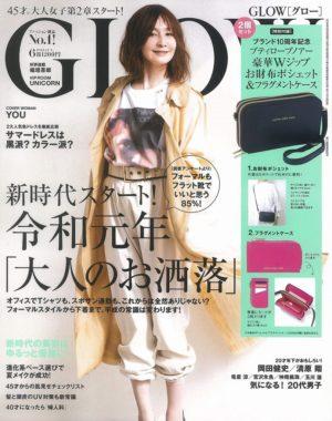 写真:2019年4月26日発売 GLOW(グロー) 宝島社でご紹介いただきました